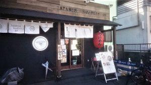 s-japanese-nodoles-88-%e5%a4%96%e8%a6%b3